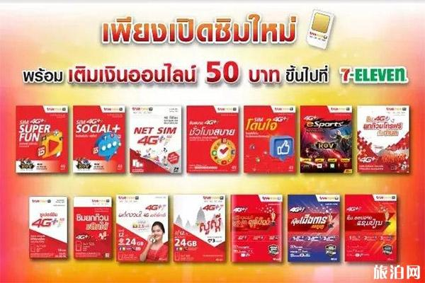 泰国通信运营商哪个好