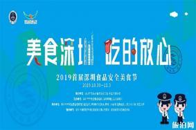 2019深圳食品安全美食節10月30日開啟