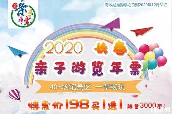 2020長春親子游覽年票信息