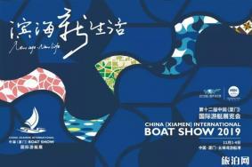 2019厦门国际游艇展览会时间+介绍信息