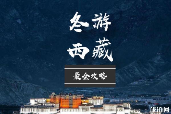 冬游布达拉宫需要带什么 冬游西藏旅游注意事项 穿什么衣服