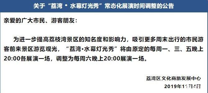 10月4日起广州荔湾水幕灯光秀时间调整