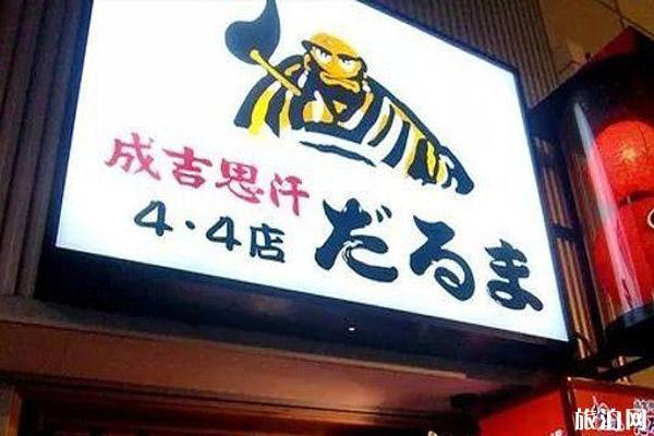 北海道成吉思汗烤肉怎么样 北海道成吉思汗烤肉在哪吃