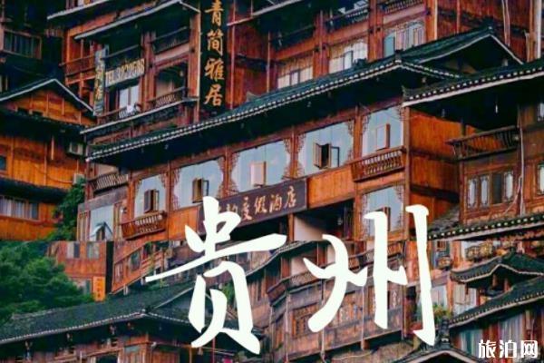 贵州五日游详细攻略 贵州五日游最佳路线