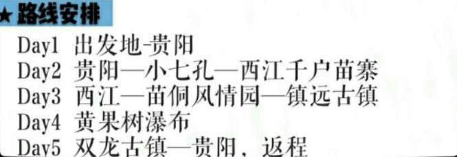 贵州五天四夜游攻略 贵州五天四夜游多少钱