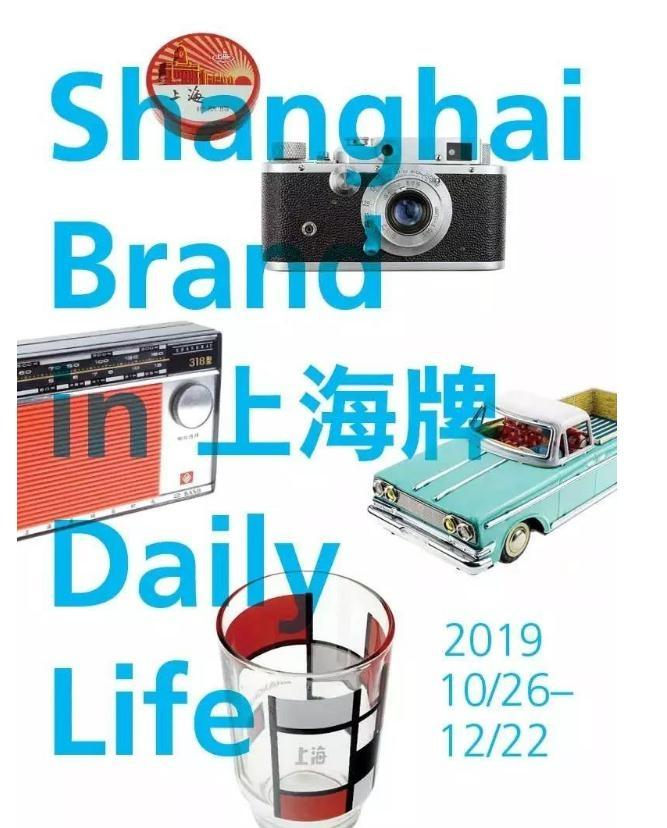 2019上海牌展活动攻略