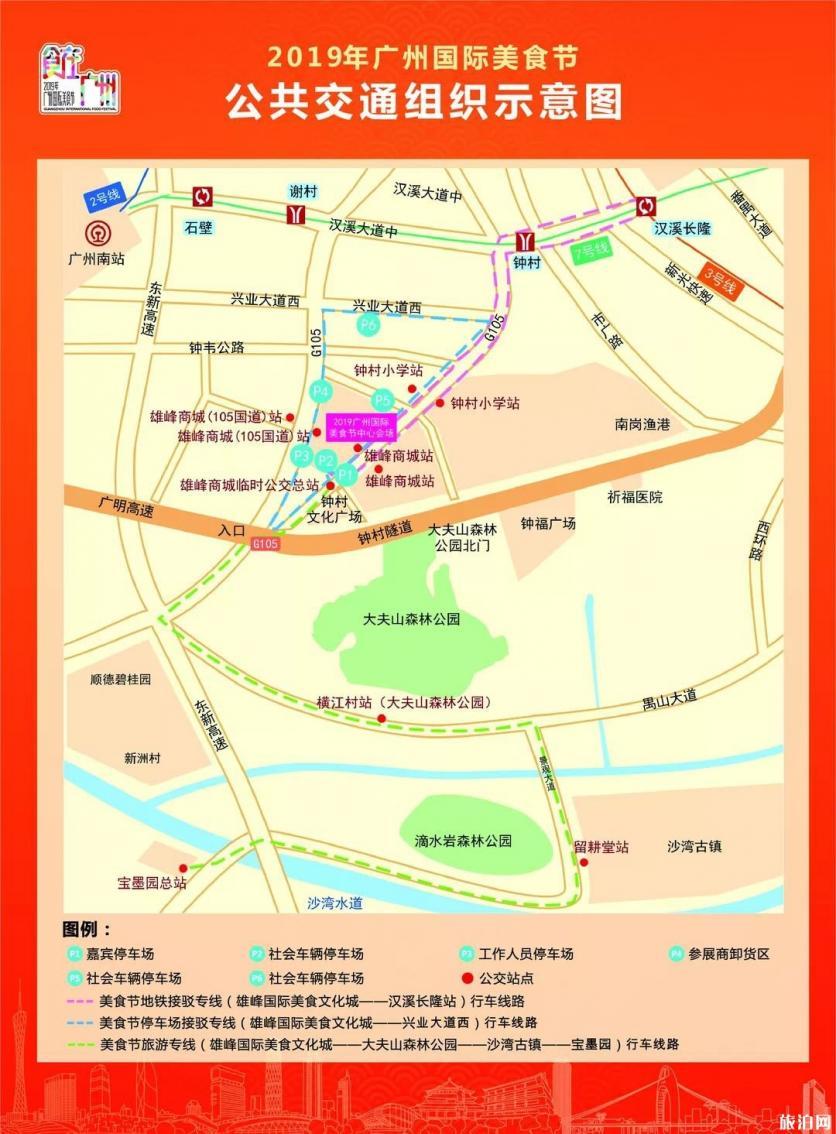 2019广州国际美食节停车场位置+公交线路调整+接驳车线路