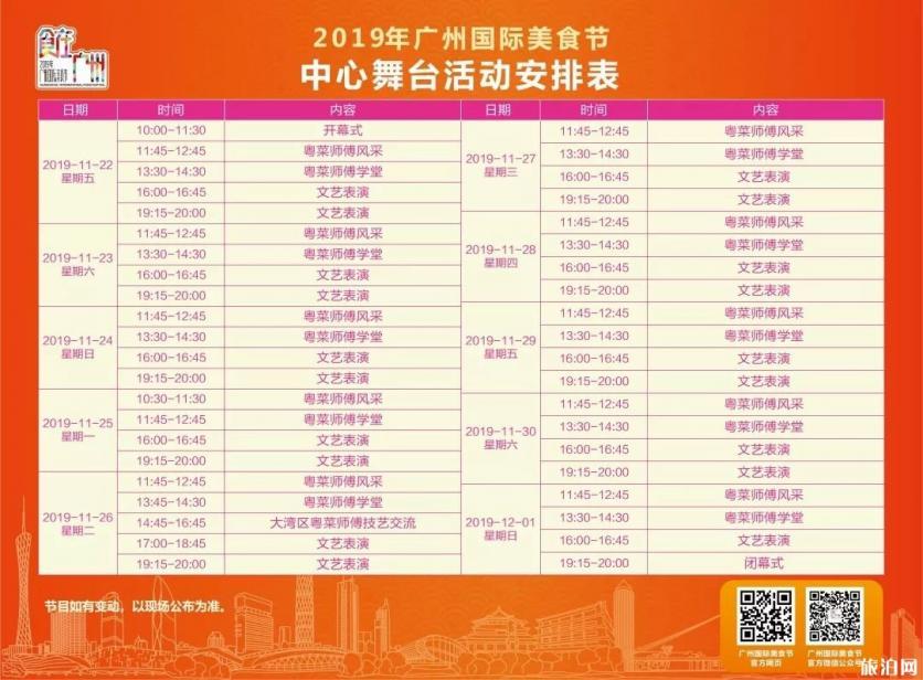 2019广州国际美食节时间+地点+活动内容