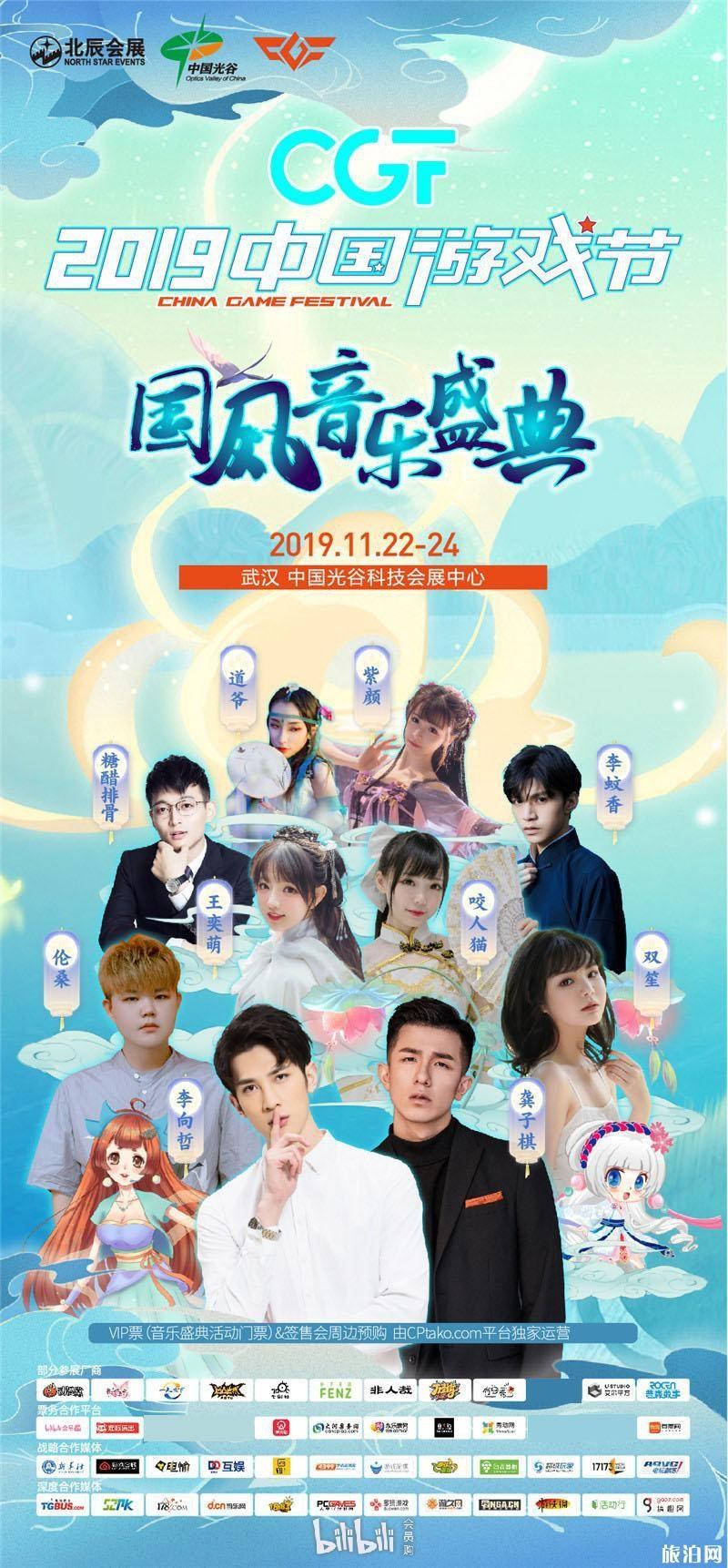 2019中国游戏节11月22日开启 持续时间+门票+嘉宾