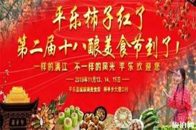 2019平乐县十八酿美食节11月13日开启 附活动时间安排