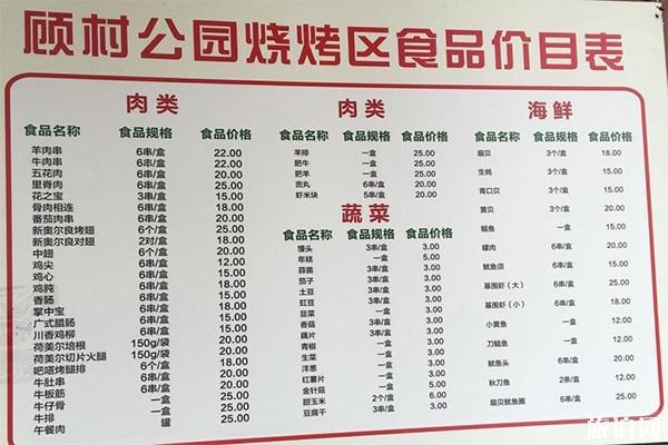 上海顧村公園燒烤材料現成的在哪里購買