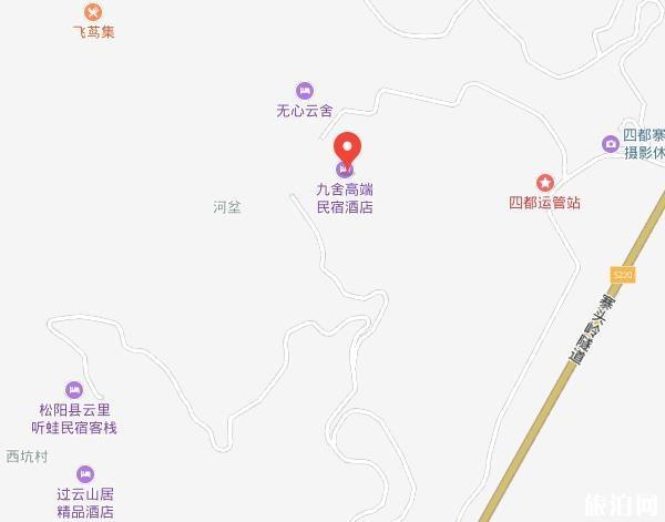 九舍·松阳民宿怎么样 电话 如何预订 在哪里
