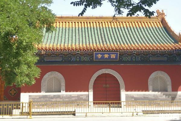 北京西黄寺游玩攻略(门票+开放时间+地址+交通指南+官网)