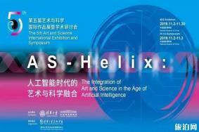 2019年11月北京展览信息汇总