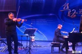 中东欧国家音乐周成都11月12日开启 附演出时间表