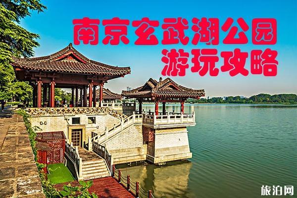 南京玄武湖公园游玩攻略