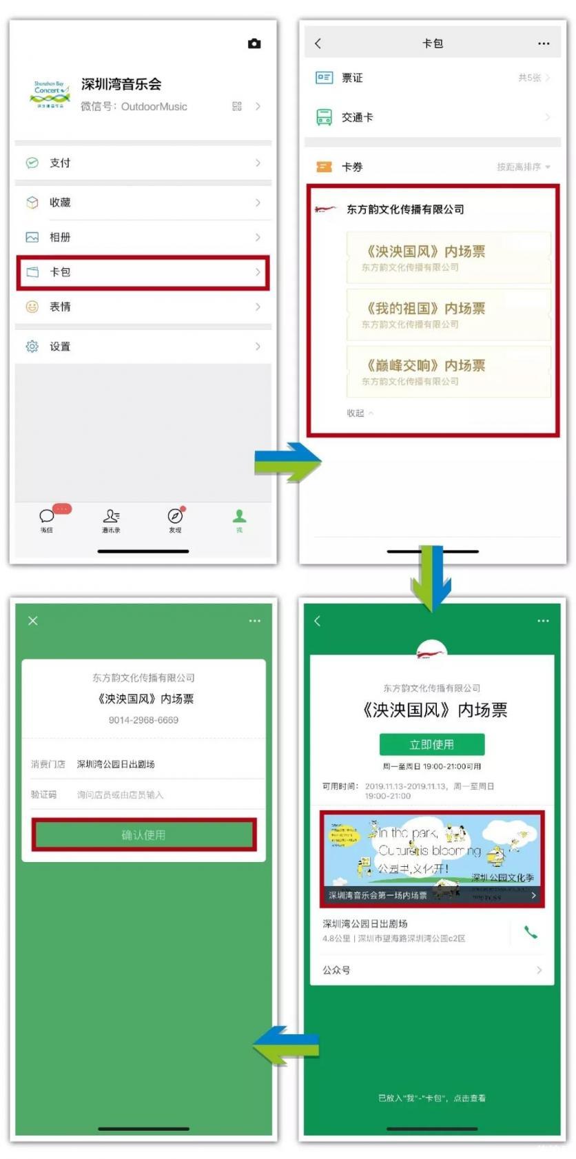 2019深圳湾音乐会出行准备+检票流程+节目单+交通指南