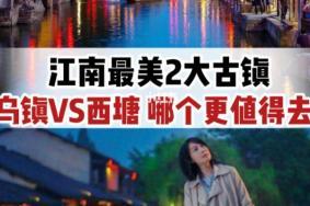 乌镇和西塘哪个值得去 乌镇和西塘有什么区别