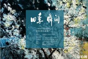 2019年广州11月展