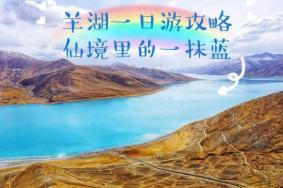 羊湖旅游攻略及注意事项