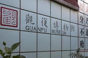 北京观复博物馆攻略(地址+门票+开放时间+交通+电话)