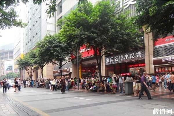 重庆美食街有哪些