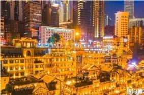 重慶美食街有哪些