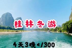 桂林4天3晚旅游价