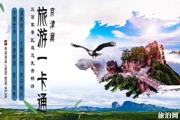 惠民旅游卡_2020京津冀旅游一卡通包含城市+使用日期+使用规则+购买入口_旅泊网