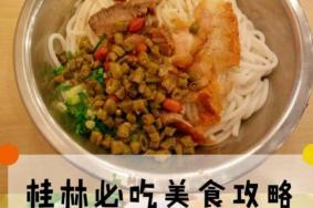 桂林旅游必吃的美