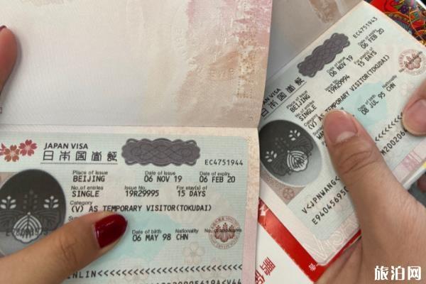 日本旅游准备事项