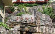 茗陽湯泉旅游攻略 茗陽湯泉溫泉池有哪些 茗陽湯泉介紹