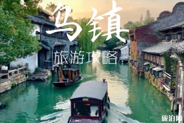 乌镇旅游攻略景点+交通+住宿指南