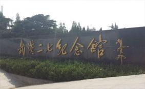 武汉二七纪念馆参