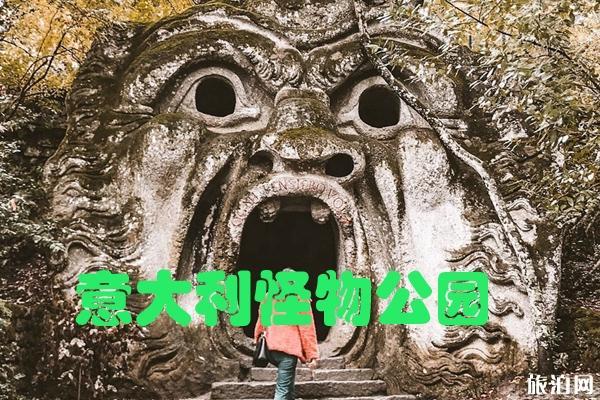 意大利怪物森林公园攻略