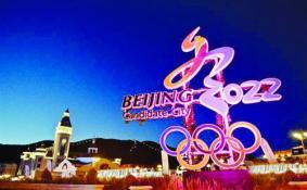 2022北京冬奧會比賽項目+場地