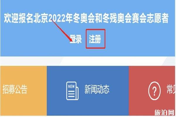 2022北京冬奥会志愿者官网+条件+服务内容+审核流程