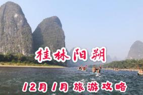 桂林阳朔游必去景