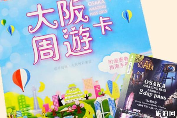 大阪一日游周游券最推薦的幾個景點 大阪一日游周游券哪里買
