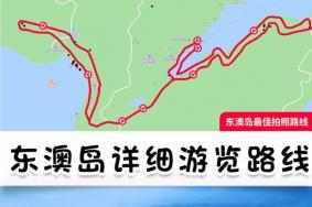 2020珠海東澳島旅游攻略自助游 珠海東澳島有什么好玩的