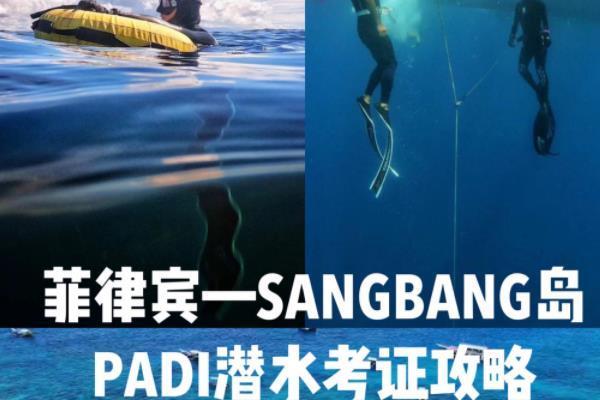 菲律賓PADI潛水證OW+AOW考證攻略