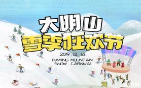 2020杭州大明山12月14日開業 附開業活動+滑雪票