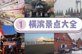 日本橫濱旅游景點推薦