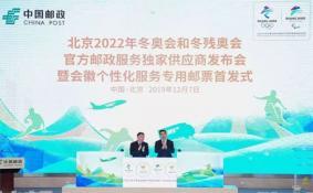 2022北京冬奧會郵票發布