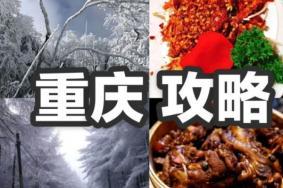 重慶冬季看雪哪里好 重慶冬季看雪的景點及攻略