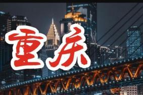 2020元旦重慶旅游攻略