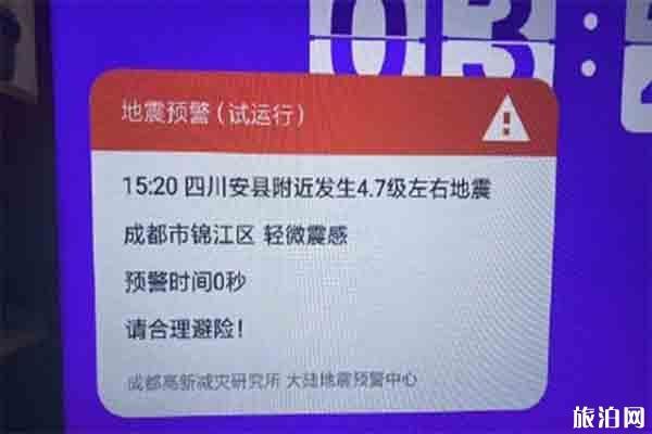 2019四川綿陽地震幾級 地震最新情況