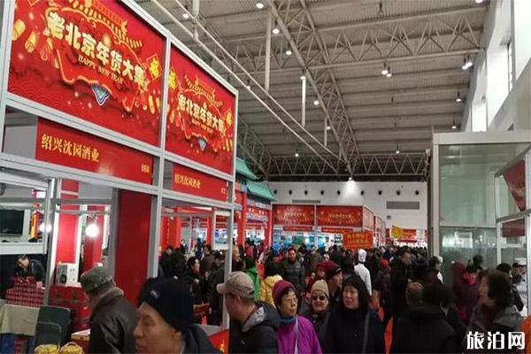2020老北京年货大集12月28日开启 持续时间+地点