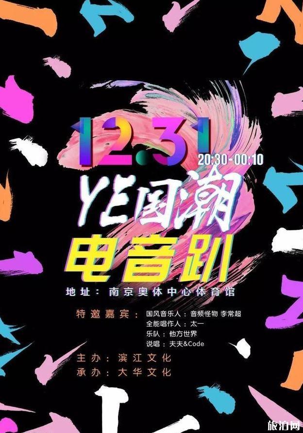 2020南京跨年活动推荐(跨年活动时间+地点)