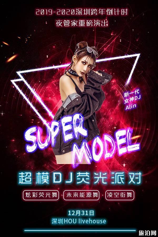 2020深圳跨年活动汇总 倒计数+演唱会+荧光派对